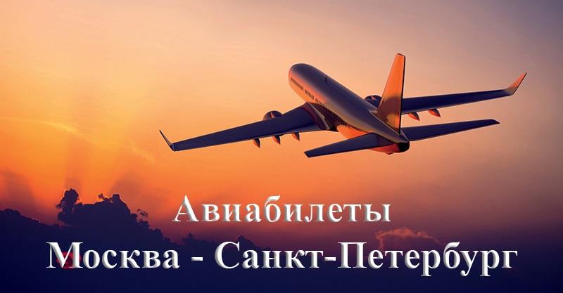 Авиабилеты Москва — Санкт-Петербург