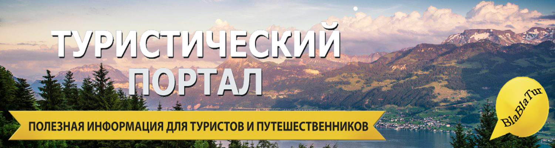 Туристический портал BlaBlaTur
