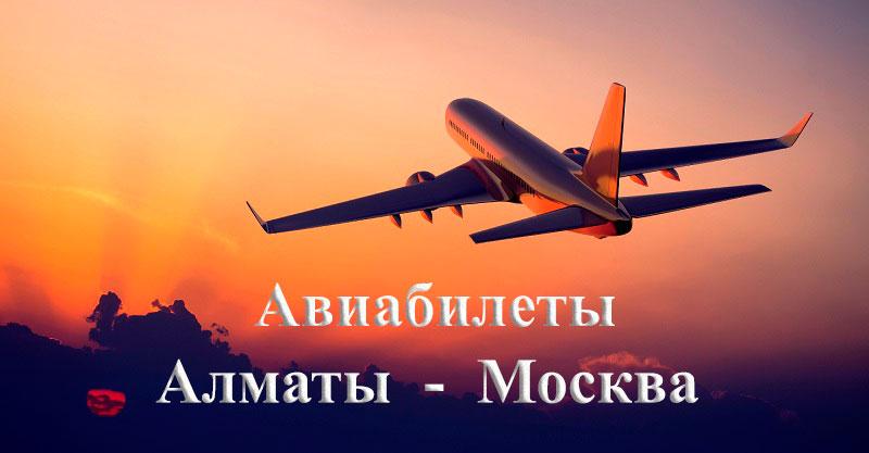 Авиабилеты Алматы — Москва
