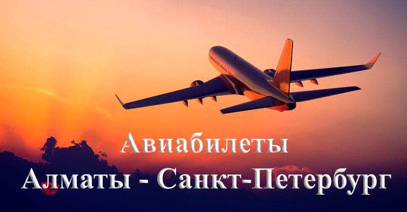 Авиабилеты Алматы — Санкт-Петербург