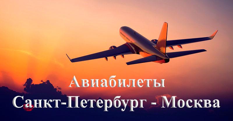 Авиабилеты Санкт-Петербург — Москва