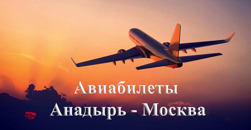 Авиабилеты Анадырь – Москва